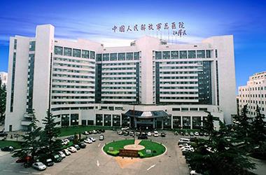<span>中国人民解放军总医院</span>